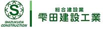 株式会社 雫田建設工業